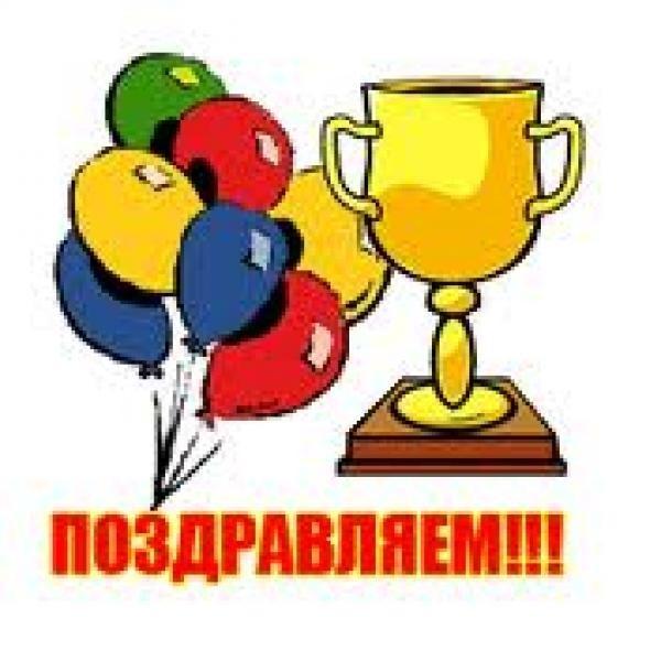 Картинки с поздравлениями о соревнованиях